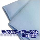 マイクロファイバータオル コンパクト【青】