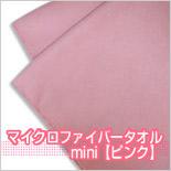 マイクロファイバータオル コンパクト【ピンク】