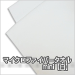 マイクロファイバータオル コンパクト【白】